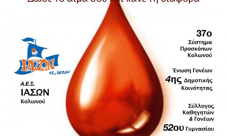 Εθελοντική Αιμοδοσία 2011