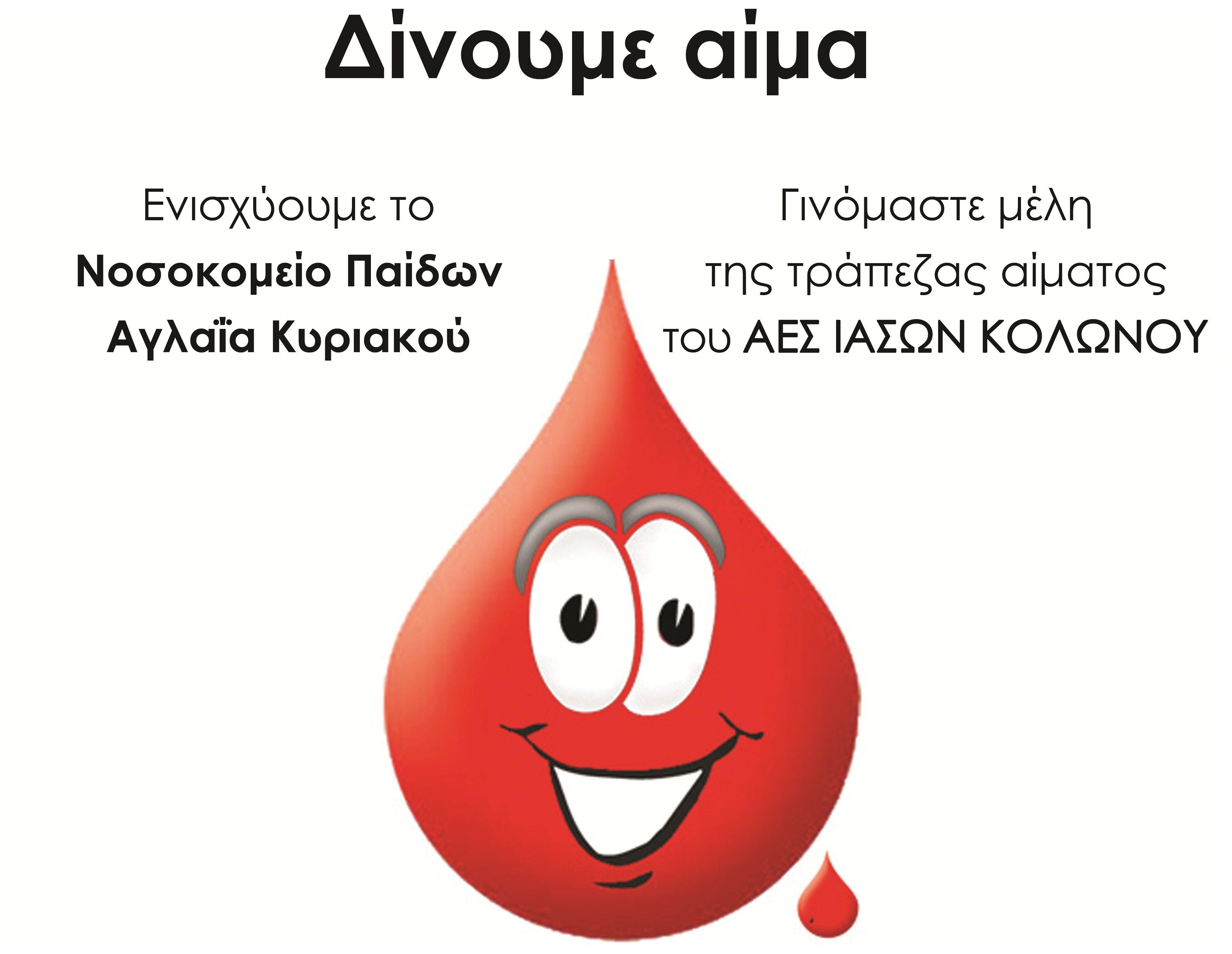 Αιμοδοσία 2019
