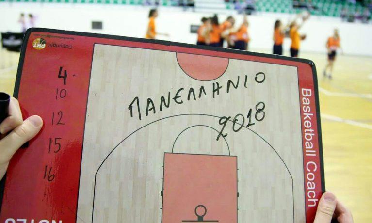 Πανελλήνιο Πρωτάθλημα Κορασίδων