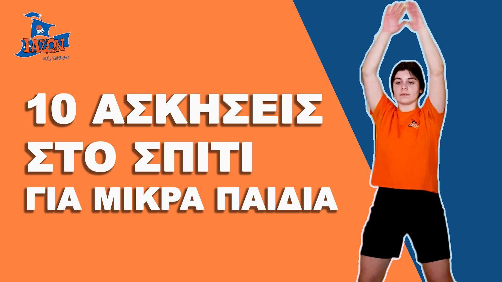 Ασκήσεις στο Σπίτι από τις Αθλήτριες του Volley