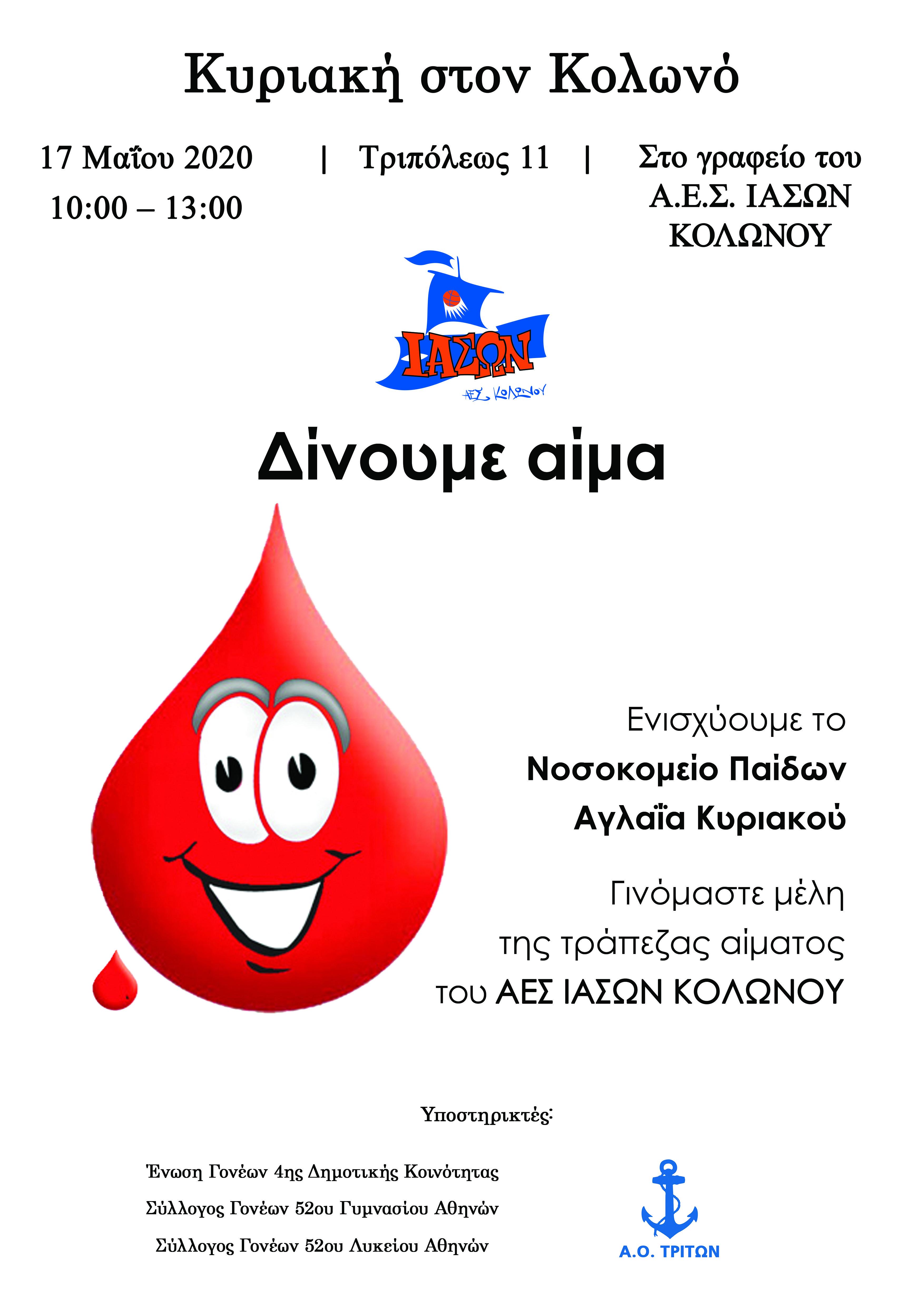 Δίνουμε Αίμα